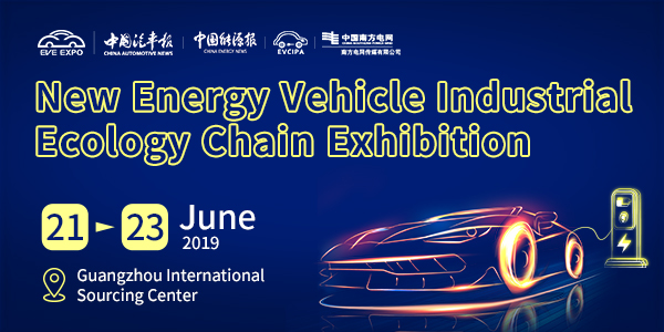 Hyperlink to the New Energy Vehicle Industrial Ecology Chain Exhibition 2019 (EVE Expo) website